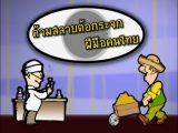 ชาววิทย์ชิดชาวบ้าน ตอน ด้ามสลายต้อกระจกฝีมือคนไทย