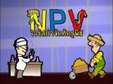 ชาววิทย์ชิดชาวบ้าน ตอน NPV ไวรัสกำจัดศัตรูพืช