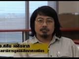Special Interviews: สัมภาษณ์อาจารย์ศศิน เฉลิมลาภ