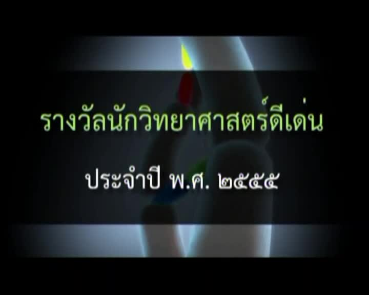 Science News – 2012/10/19