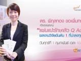 Special Interviews: สัมภาษณ์ ดร.พิกุลทอง ขอเพิ่มทรัพย์