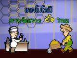 ชาววิทย์ชิดชาวบ้าน ตอน เทคโนโลยีการจัดการผึ้งไทย