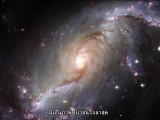 ฮับเบิลคาสท์ : ไขปริศนาจักรวาลกับฮับเบิล ตอนที่ 2 : กาแล็กซีมีแกนและหลุมดำมวลมหาศาล