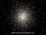 ฮับเบิลคาสท์ : ไขปริศนาจักรวาลกับฮับเบิล ตอนที่ 4 : ดาวฤกษ์หลายรุ่นในกระจุกดาวทรงกลม