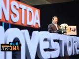สวัสดีสาระวิทย์ ตอน งาน NSTDA Investors Day 2012