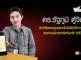 Special Interviews: สัมภาษณ์ ดร.รัฐภูมิ ตู้จินดา