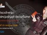 Special Interviews: สัมภาษณ์ พันตำรวจโทหญิง แพทย์หญิงอัญชุลี ธีระวงศ์ไพศาล