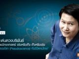 Special Interviews: สัมภาษณ์ ผศ. ดร.เจษฎา เด่นดวงบริพันธ์