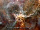 ฮับเบิลคาสท์ : ไขปริศนาจักรวาลกับฮับเบิล ตอนที่ 42 : ผลงานเด่นที่ยิ่งใหญ่ของกล้องฮับเบิล