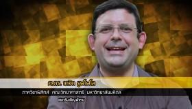 Special Interviews: สัมภาษณ์ ศ.ดร. เดวิด รูฟโฟโล