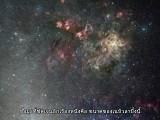 ฮับเบิลคาสท์ : ไขปริศนาจักรวาลกับฮับเบิล ตอนที่ 44 : กล้องฮับเบิลสอดแนม เนบิวลาบึ้ง