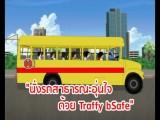 พลังวิทย์ คิดเพื่อคนไทย ตอน นั่งรถสาธารณะอุ่นใจด้วย Traffy bSafe