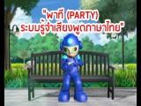 พลังวิทย์ คิดเพื่อคนไทย ตอน พาที (Party) ระบบรู้จำเสียงพูดภาษาไทย