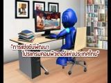พลังวิทย์ คิดเพื่อคนไทย ตอน การแข่งขันพัฒนาโปรแกรมคอมพิวเตอร์แห่งประเทศไทย