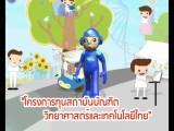พลังวิทย์ คิดเพื่อคนไทย ตอน โครงการทุนสถาบันบัณฑิตวิทยาศาสตร์และเทคโนโลยีไทย