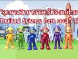 พลังวิทย์ คิดเพื่อคนไทย ตอน อุทยานวิทยาศาสตร์ประเทศไทย ตอนที่ 1