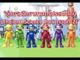 พลังวิทย์ คิดเพื่อคนไทย ตอน อุทยานวิทยาศาสตร์ประเทศไทย ตอนที่ 2