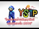 พลังวิทย์ คิดเพื่อคนไทย ตอน โครงการสร้างปัญญาวิทย์ ผลิตนักเทคโน (YSTP)