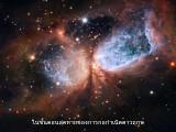 ฮับเบิลคาสท์ : ไขปริศนาจักรวาลกับฮับเบิล ตอนที่ 51 : ดาวฤกษ์เกิดใหม่ในพื้นที่ S106