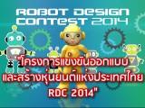พลังวิทย์ คิดเพื่อคนไทย ตอน โครงการแข่งขันออกแบบและสร้างหุ่นยนต์แห่งประเทศไทย RDC 2014