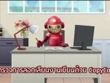 พลังวิทย์ คิดเพื่อคนไทย ตอน ตรวจการลอกเลียนงานเขียน Copy Cat
