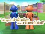 พลังวิทย์ คิดเพื่อคนไทย ตอน เพิ่มมูลค่าผ้าพื้นเมืองด้วยนาโนเทคโนโลยี