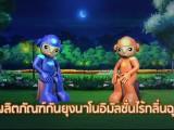 พลังวิทย์ คิดเพื่อคนไทย ตอน ผลิตภัณฑ์กันยุงนาโนอิมัลชั่นไร้กลิ่นฉุน