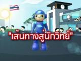พลังวิทย์ คิดเพื่อคนไทย ตอน เส้นทางสู่นักวิทย์