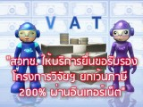 พลังวิทย์ คิดเพื่อคนไทย ตอน สวทช. ให้บริการยื่นขอรับรองโครงการวิจัยฯ ยกเว้นภาษี 200% ผ่านอินเทอร์เน็ต