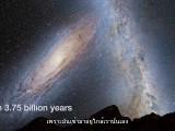 ฮับเบิลคาสท์ : ไขปริศนาจักรวาลกับฮับเบิล ตอนที่ 55 : เมื่อสองยักษ์ใหญ่ชนกัน