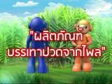พลังวิทย์ คิดเพื่อคนไทย ตอน ผลิตภัณฑ์บรรเทาปวดจากไพล