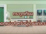 พลังวิทย์ คิดเพื่อคนไทย ตอน กระดูกเทียมที่ออกแบบสำหรับผู้ป่วยแต่ละราย