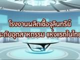 พลังวิทย์ คิดเพื่อคนไทย ตอน โรงงานผลิตเชื้อจุลินทรีย์ระดับอุตสาหกรรม แห่งแรกในไทย