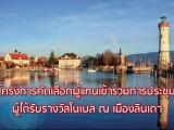 พลังวิทย์ คิดเพื่อคนไทย ตอน โครงการคัดเลือกผู้แทนเข้าร่วมการประชุมผู้ได้รับรางวัลโนเบล ณ เมืองลินเดา