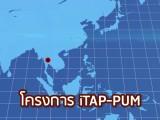 พลังวิทย์ คิดเพื่อคนไทย ตอน โครงการ iTAP-PUM