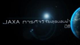 JAXA ภารกิจวิจัยสุดขอบฟ้า ปี 8