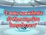 พลังวิทย์ คิดเพื่อคนไทย ตอน Z-Baby แอพพลิเคชันเฝ้าติดตามลูกน้อยในครรภ์มารดา