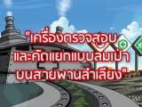 พลังวิทย์ คิดเพื่อคนไทย ตอน เครื่องตรวจสอบและคัดแยกแบบลมเป่าบนสายพานลำเลียง