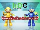 พลังวิทย์ คิดเพื่อคนไทย ตอน หุ่นยนต์ไทยในระดับนานาชาติ