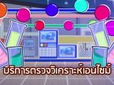 พลังวิทย์ คิดเพื่อคนไทย ตอน บริการตรวจวิเคราะห์เอนไซม์