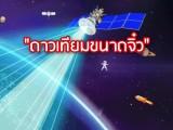 พลังวิทย์ คิดเพื่อคนไทย ตอน ดาวเทียมขนาดจิ๋ว