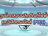 พลังวิทย์ คิดเพื่อคนไทย ตอน ศูนย์ทดสอบผลิตภัณฑ์ไฟฟ้าและอิเล็กทรอนิกส์ (PTEC)
