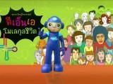 พลังวิทย์ คิดเพื่อคนไทย ตอน ดีเอ็นเอ โมเลกุลชีวิต