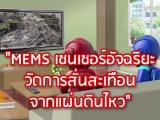 พลังวิทย์ คิดเพื่อคนไทย ตอน MEMS เซนเซอร์อัจฉริยะวัดการสั่นสะเทือนจากแผ่นดินไหว
