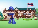 พลังวิทย์ คิดเพื่อคนไทย ตอน อิ่มอร่อยครบหมู่ด้วย Thai School Lunch