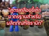 พลังวิทย์ คิดเพื่อคนไทย ตอน สูตรเคลือบขี้เถ้ามาตรฐาน สำหรับผลิตภัณฑ์เซรามิก