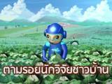 พลังวิทย์ คิดเพื่อคนไทย ตอน ตามรอยนักวิจัยชาวบ้าน