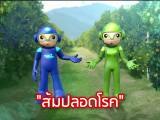 พลังวิทย์ คิดเพื่อคนไทย ตอน ส้มปลอดโรค