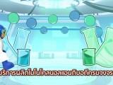 พลังวิทย์ คิดเพื่อคนไทย ตอน บริการผลิตโมโนโคลนอลแอนติบอดีครบวงจร