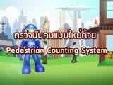 พลังวิทย์ คิดเพื่อคนไทย ตอน ตรวจนับคนแบบใหม่ด้วย Pedestrain Counting System
